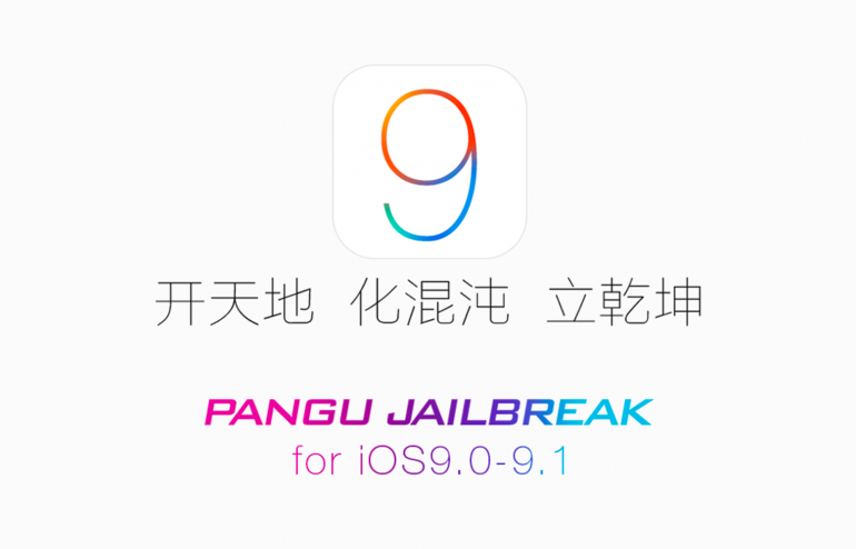 como-hacer-jailbreak-iphone-ipad-ios-9-1-mac-windows